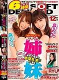 ソフト・オン・デマンドDVD 12月号 vol.7