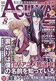 Asuka (アスカ) 2010年 08月号 [雑誌]