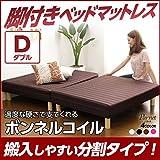 脚付き マットレスベッド 分割式 ベッド ダブルサイズ カラー:ブラック