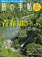 旅の手帖 2018年 07 月号 [雑誌]
