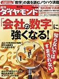 週刊 ダイヤモンド 2012年 10/13号 [雑誌]
