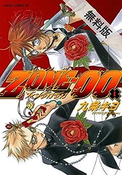 [九条 キヨ]のZONE-00(1) 【期間限定 無料お試し版】 (あすかコミックスDX)