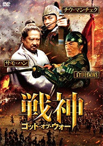 戦神/ゴッド・オブ・ウォー [DVD]...