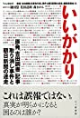いいがかり: 原発「吉田調書」記事取り消し事件と朝日新聞の迷走