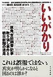 いいがかり: 原発「吉田調書」記事取り消し事件と朝日新聞の迷走 画像