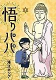 悟りパパ 1 (ヤングジャンプコミックス)