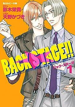 [天野 かづき]のBACK STAGE!!(1) (角川ルビー文庫)
