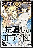 左廻しのオデット【フルカラー版】 7巻 (LINEコミックス)