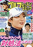 ゴルフレッスンコミック 2018年 04 月号 [雑誌]