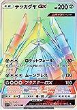 ポケモンカードゲームSM/テッカグヤGX(HR)/GXバトルブースト