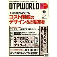 DTP WORLD (ディーティーピー ワールド) 2009年 04月号 [雑誌]