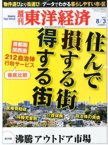 週刊 東洋経済 2013年 8/3号 [雑誌]の詳細を見る