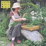 DVD‐BOOK ベニシアの手づくり暮らし 猫のしっぽ カエルの手 —春夏編—