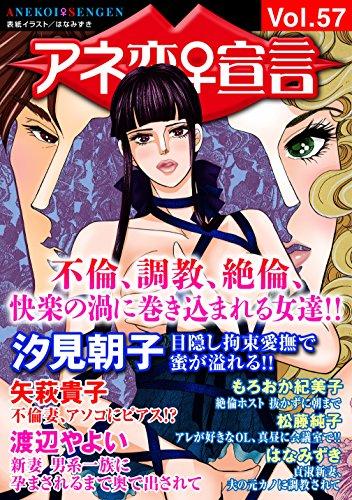 アネ恋♀宣言 Vol.57