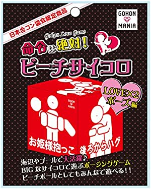 GOKON MANIA(日本合コン協会) ビーチサイコロ LOVE×2ポーズ編