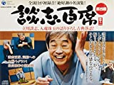 立川談志「談志百席」古典落語CD-BOX 第四期