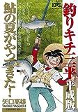 釣りキチ三平 平成版 鮎の夏がやってきた! (講談社プラチナコミックス)