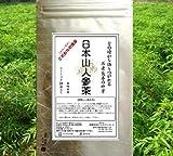 日本山人参茶2P [2016.12.1より、配送料金が値上がりいたしましたので、2袋セットでの販売になりました。 誠に恐縮ではございますが、なにとぞご理解を賜りますよう心からお願い申し上げます。] 日本山人参茶 (ティーバック20袋入り×2袋) 古の時から語りつがれる不老長寿の神草、霧島の地で栽培される山人参は安心と安全を守る生産者で作られています。