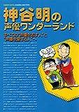 神谷明の声優ワンダーランド 学研ムックアニメシリーズ