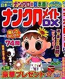 ナンクロメイトDX 2021年 07 月号 [雑誌]