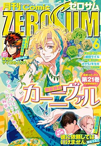 [画像:Comic ZERO-SUM (コミック ゼロサム) 2018年6月号[雑誌]]