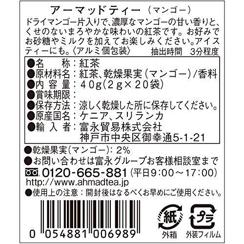 アーマッド マンゴー 箱2g×20