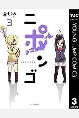 ニポンゴ 3 (ヤングジャンプコミックスDIGITAL) Kindle版