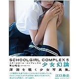 スクールガール・コンプレックス SCHOOLGIRL COMPLEX 5 少女幻論