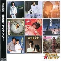 歌謡曲 ライブラリー 12CD-1090N