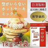 日清製粉 型のいらないホットケーキ(パンケーキ)ミックス 厚焼き上手 1kg