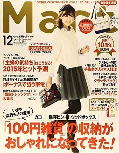 Mart (マート) 2014年 12月号 [雑誌]