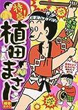 特盛!植田まさし(19): 豪快4コマ乱れ打ち!爆笑ギャグ祭り!! (まんがタイムマイパルコミックス)