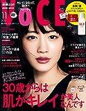 VOCE (ヴォーチェ) 2017年 11月号 [雑誌][Kindle版]