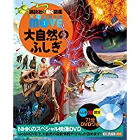 DVD付 WONDER MOVE 大自然のふしぎ (講談社の動く図鑑MOVE)