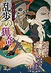 乱歩の猟奇: 江戸川乱歩セレクション (光文社文庫)
