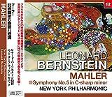 バーンスタイン/マーラー:交響曲第5番 (NAGAOKA CLASSIC CD)
