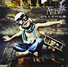 おもちゃの兵隊(初回限定盤)(DVD付)(在庫あり。)