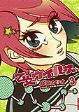 乙女ウイルス(3) (IKKI COMIX)
