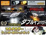 プリウス 30系 LED ウィンカーポジション ホワイト×アンバー マルチウィンカーポジションキット