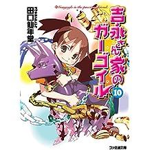 吉永さん家のガーゴイル10 (ファミ通文庫)