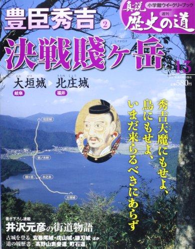 真説 歴史の道 2010年 6/1号 [雑誌]