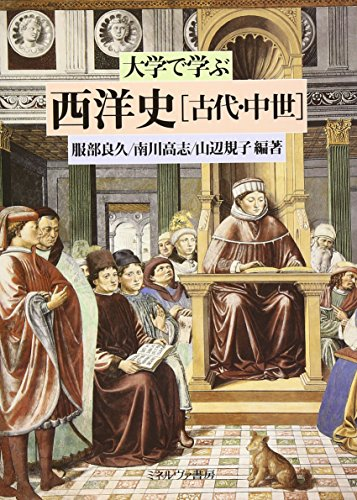 大学で学ぶ西洋史―古代・中世の詳細を見る