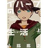 イハーブの生活 -新装版- 上 (マッグガーデンコミック EDENシリーズ)