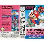 スーパーマリオ64パーフェクトビデオ [VHS]