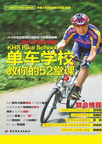 单车学校教你的52堂课:自行车骑行宝典 KHS Bike School