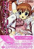 聖翼姫闘セイントフェザー (Xコミックス)