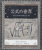 公式の世界:数学と物理の重要公式150 (アルケミスト双書)