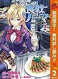 食戟のソーマ【期間限定無料】 2 (ジャンプコミックスDIGITAL)