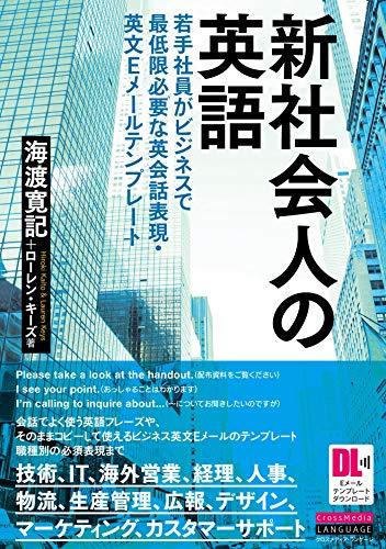 [音声DL+EメールテンプレートDL付]新社会人の英語