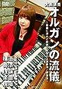 大髙清美 オルガンの流儀~楽曲に深みと説得力を与える演奏法と思考法~ DVD